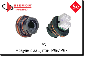 X5 Siemon Madex