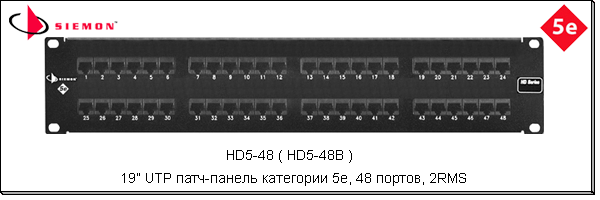 HD5-48, HD5-48 цена, HD5-48 купить, HD5-48 Siemon, HD5-48A4