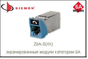 Z6A-S Siemon