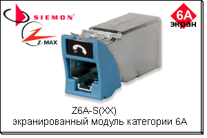 Z6A-S01 Siemon