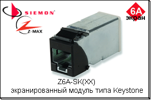 Z6A-SK01 Siemon