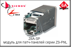 Z6A-SP Siemon