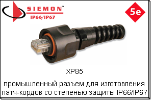 XP85 Siemon