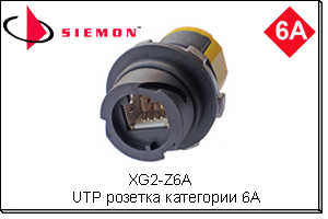 XG2-Z6A, XG2-Z6A разъем, XG2-Z6A розетка, XG2-Z6A модуль, XG2-Z6A Siemon, XG2-Z6A industrial