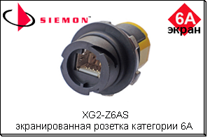 XG2-Z6AS, XG2-Z6AS разъем, XG2-Z6AS розетка, XG2-Z6AS модуль, XG2-Z6AS Siemon, XG2-Z6AS industrial