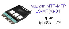 модули MTP-MTP       LS-MP(X)-01