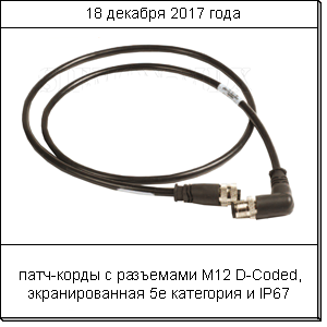M12 D-Coded Cable Assemblies