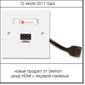 MX-HD-25, MX-HD-25 кабель, MX-HD-25 Siemon, MX-HD-25 HDMI, MX-HD-25 купить, MX-HD-25 цена, HDMI, HDMI Siemon, шнур HDMI, кабель HDMI